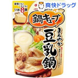 鍋キューブ まろやか豆乳鍋(8コ入)