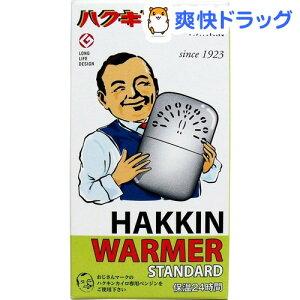 ハクキンカイロ ハクキンウォーマー スタンダード☆送料無料☆ハクキンカイロ ハクキンウォーマ...