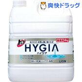 業務用 トップ ハイジア(4kg)ライオン【ハイジア(HYGIA)】[洗濯洗剤 ハイジア 4kg 業務用 液体洗剤 衣類用]【送料無料】