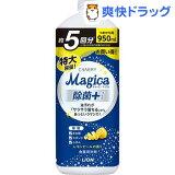チャーミー マジカ 除菌プラス レモンピールの香り つめかえ用(950mL)