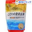 こだわり発芽玄米 鉄分強化(1kg)[発芽玄米 無洗米 1000g]