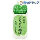 よもぎ木酢液(490mL)