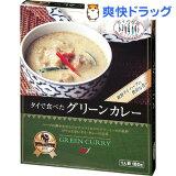 タイで食べたグリーンカレー(180g)