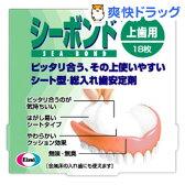 シーボンド 上歯用(18枚入)[デンタルケア 入れ歯安定剤]
