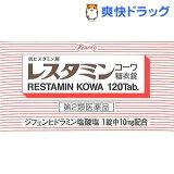 レスタミンコーワ 糖衣錠(120錠)