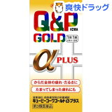 キューピーコーワ ゴールドα-プラス(90錠)