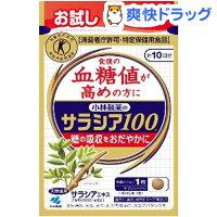 小林製薬の栄養補助食品サラシア100お試し