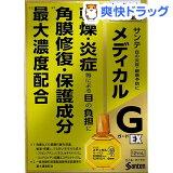 サンテメディカル ガードEX(12mL)