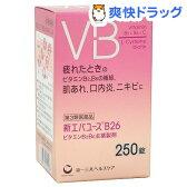 【第3類医薬品】新エバユースB26(250錠入)【新エバユース】[ビタミン剤]