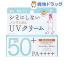 紫外線予報 ノンケミカルUVクリーム(40g)【紫外線予報】