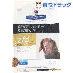 ヒルズ プリスクリプションダイエット 犬用 z/dウルトラ アレルゲンフリー ドライ / ヒルズ プ...