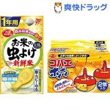 お米の虫よけ新鮮米&コバエがホイホイ セット品(1コ入+2コ入)