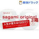 コンドーム サガミオリジナル002(5個入*3箱セット)【サガミオリジナル】