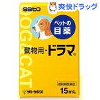 【動物用医薬品】動物用・ドラマ(15ml)