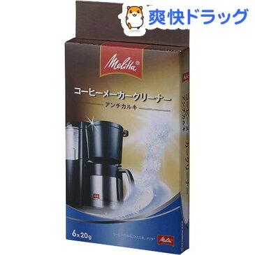 メリタ コーヒーメーカークリーナー アンチカルキ MJ-1501(1コ入)【メリタ(Melitta)】