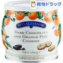 ロイヤルダンスク ダークチョコ&オレンジピールクッキー(25...