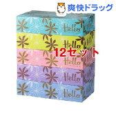 ハロー コンパクトボックス(300枚(150組)*5コ入*12コセット)【ハロー】[日用品 ティッシュペーパー]【送料無料】