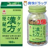 タケダ漢方便秘薬(180錠*3コセット)