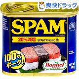 ホーメル スパム 20%減塩(340g)