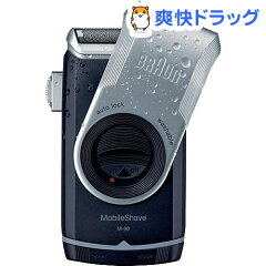 ブラウン ポケットシェーバー M-90 / ブラウン(Braun) / 電気シェーバー 携帯用☆送料無料☆ブ...