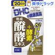 DHC 熟成醗酵エキス+酵素 20日(60粒)【DHC】[dhc サプリメント ウコン]