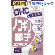 DHC 20日ノコギリ椰子エキス(40粒)【DHC】