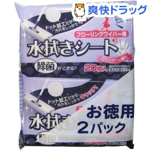 除菌ができる!水拭きシート ラベンダーの香り フローリングワイパー用(20枚入*2パック)