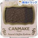 キャンメイク ナチュラルシフォンアイブロウ 01 スウィートティラミス(3.5g)【キャンメイク(CANMAKE)】
