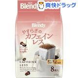 ブレンディ ドリップパック やすらぎのカフェインレス(8杯分)