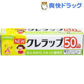 NEWクレラップ お徳用ミニミニ(1コ入)【ニュークレラップ】[ラップ]