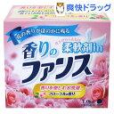 香りのファンス 柔軟剤イン(1.0kg)【ファンス】[粉末洗剤]【RCP】