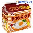 チキンラーメン(5食入)【チキンラーメン】[チキンラーメン インスタントラーメン 5食]