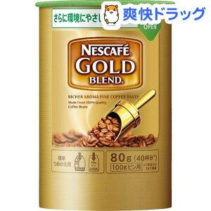 ネスカフェ ゴールドブレンド エコ&システムパック / ネスカフェ(NESCAFE) / コーヒー★税込19...