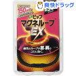 ピップ マグネループEX 高磁力タイプ ブラック 50cm(1コ入)【ピップマグネループEX】[ピップ マグネループex ブラック 50cm]【送料無料】