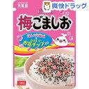 ピンクの梅ごましお NP★税込1980円以上で送料無料★ピンクの梅ごましお NP(45g)
