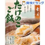 京都雲月 たけのこご飯(3〜4人前)