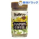 たんぽぽコーヒー / コーヒー★税込1980円以上で送料無料★たんぽぽコーヒー(150g)[コーヒー]