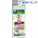 農園芸用 寒冷紗 白 遮光率約22% 1.8*2m(1枚入)