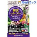 【アウトレット】【訳あり】酵素とマキベリー(60球)【ミナミヘルシーフーズ】