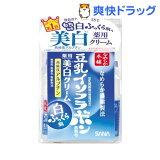 サナ なめらか本舗 薬用美白クリーム(50g)