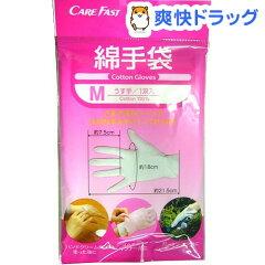 フアスト 綿手袋(Mサイズ)【ケアファスト】