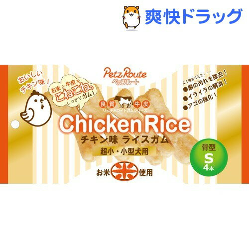 良質牛皮 リッチホワイトガム チキン味ライスガム 骨型 Sサイズ(4本入)【良質牛皮 リッチホワイトガムシリーズ】