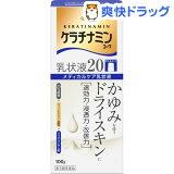 ケラチナミンコーワ 乳状液20(100g)