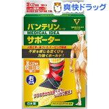 バンテリン 足くび専用 しっかり加圧 ブラック 右足用 Lサイズ(1枚入)
