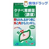 タナベ胃腸薬 調律(セルフメディケーション税制対象)(30錠)