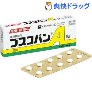 【第2類医薬品】ブスコパンA錠(20錠)
