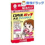 口内炎パッチ大正 クイックケア(セルフメディケーション税制対象)(10枚入)