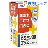 ビタミンBBプラス「クニヒロ」(250錠)