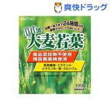 100%大麦若葉(100g)