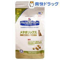 ヒルズ プリスクリプション・ダイエット 猫用 メタボリックス ドライ / ヒルズ プリスクリプシ...